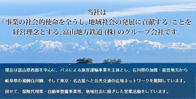 富山地方鉄道のグループ会社です